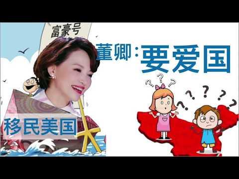 董卿女士的爱国表演:让自己孩子去做美国人,却来教中国孩子如何爱国