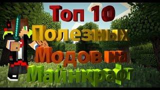 Топ 10 Полезных Модов в Майнкрафт !!!