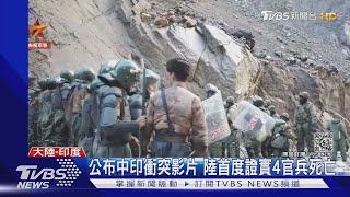 公布中印衝突影片 陸首度證實4官兵死亡|TVBS新聞