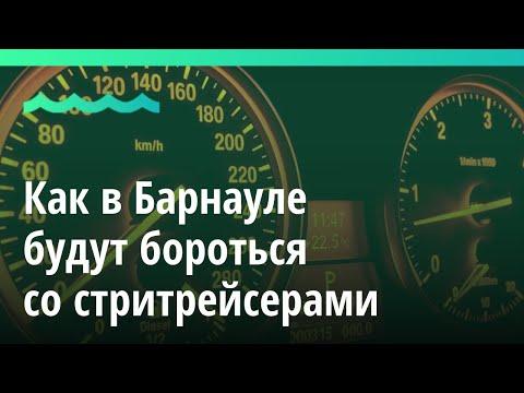 Рассказываем, как в Барнауле будут бороться со стритрейсерами