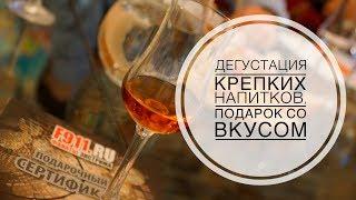 Дегустация крепких напитков. Подарок со вкусом