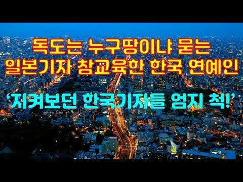 독도는 누구땅이냐고 묻는 일본기자에게 사이다 날린 한국 연예인
