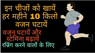 Beginners Running Diet Plan For Overweight Runners  For Weight Loss -Running Tips In Hindi