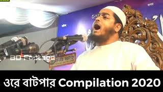 ওরে বাটপার ধ্বনিতে সয়লাভ ওয়াজের ময়দান | Ore Batper Compilation 2020