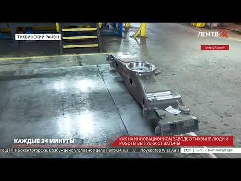 ЛенТВ24: К концу 2019 года машиностроители в Тихвине планируют выпустить стотысячный вагон