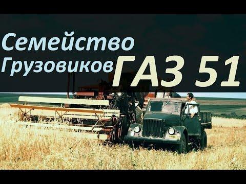 Семейство грузовиков ГАЗ 51(АВТО СССР)