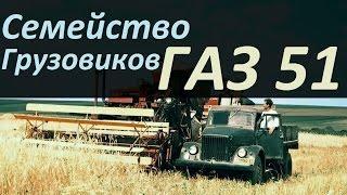 Семейство грузовиков ГАЗ 51(АВТО СССР)(Видео