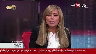 الطريق إلى الاتحادية - شافكي المنيري: إحنا ورا رجالة مصر من جنود جيشنا وشرطتنا