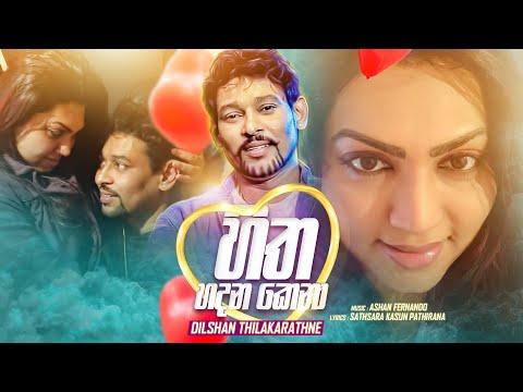 Hitha Hadana Kena (හිත හදන කෙනා) - Dilshan Thilakarathne Official Lyrics Video   Sinhala New Songs