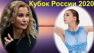 КУБОК РОССИИ 2020 Короткая программа Камила Валиева Полная информация