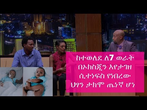 ETHIOPIA - ከተወለደ ጀምሮ በኦክስጅን የሚተነፍሰው አሳዛኝ ህፃን ህንድ ታክሞ ድኖ መጣ - Seifu on EBS