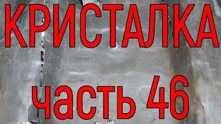 Кристалка часть 46 виброизоляция багажника часть 3