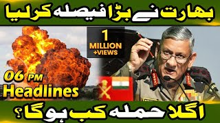 Indian Army Is Planing to Attack Pakistan ? News Headlines | 06:00 PM | 2 March 2019 | Neo News