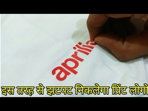 किसी भी टी-शर्ट से निकले प्रिंट || How to Remove Print From T-shirt Easily at Home || Logo Removal