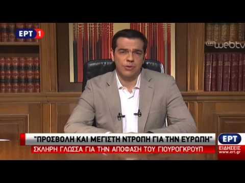 Greece Default Grexit - Alexis Tsipras - SPT - 29 June 2015 / Millennial Monitor