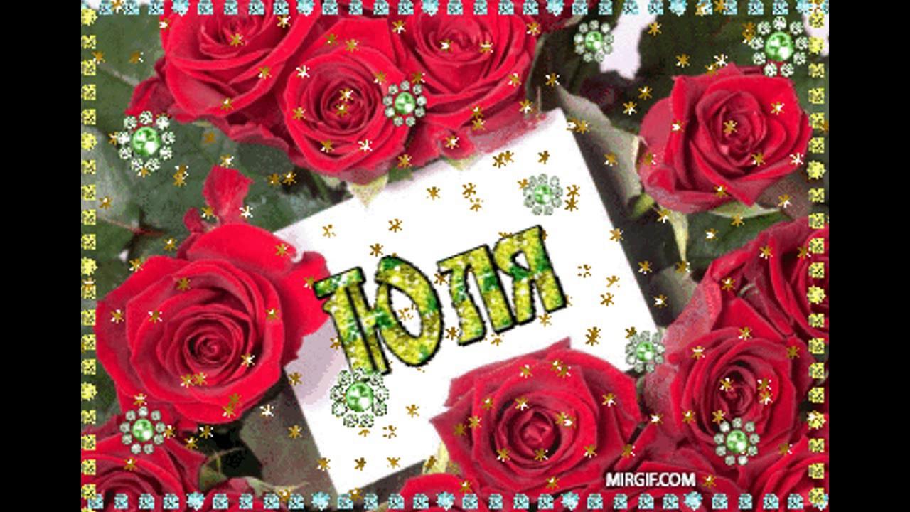Красивые открытки с именами юля
