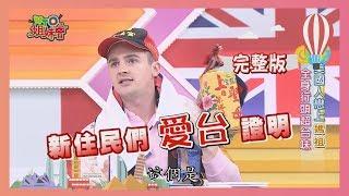 各國人愛的證明 愛台灣!! 我是NO.1!! Taiwan 2019-01-28【WTO姐妹會】│ 魯芝善、Sumi、小貝、馬格斯、曉詩、法國Anna、阿福、Josh