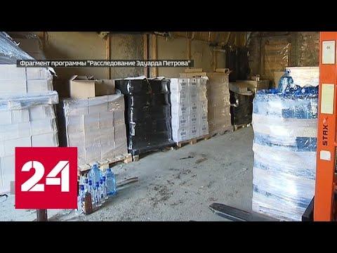 Под Калининградом нашли ангары с контрафактным алкоголем - Россия 24