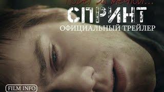 Спринт (2015) Официальный трейлер