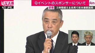 吉本社長が緊急会見13 スポンサーに「反社」調査中(19/07/22)