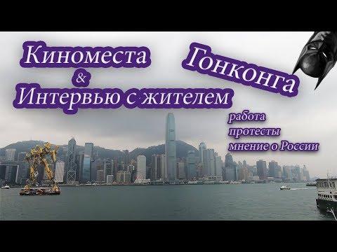 Гонконг. Интервью с жителем и голливудские фильмы.