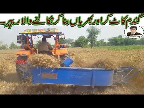Reaper Binder | Reaper Binder Machine In Pakistan | 2019