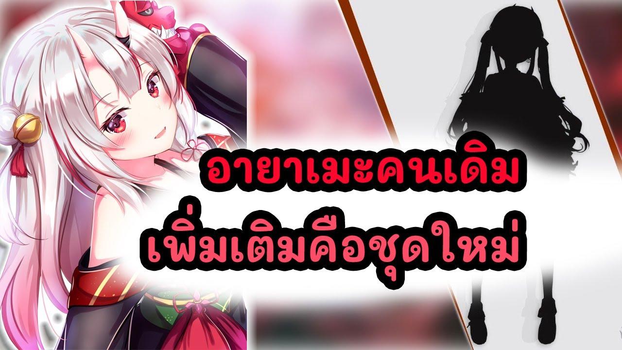 [Hololive Vtuber แปลไทย]Ayame ได้ชุดใหม่แต่อายที่ต้องเปลี่ยนชุดต่อหน้าคนดูไลฟ์สด1แสนคน