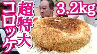 【大食い】完全自作!デカコロッケ3.2kgを激食!!