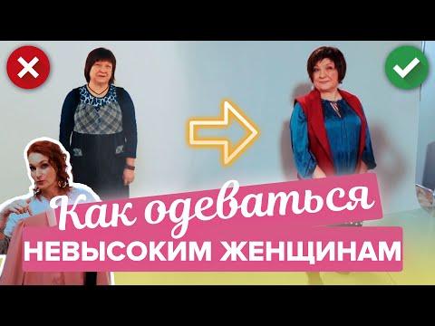 Как одеваться невысоким женщинам | Как одеваться после 60 лет | Таша Строгая - Хорошо за 50