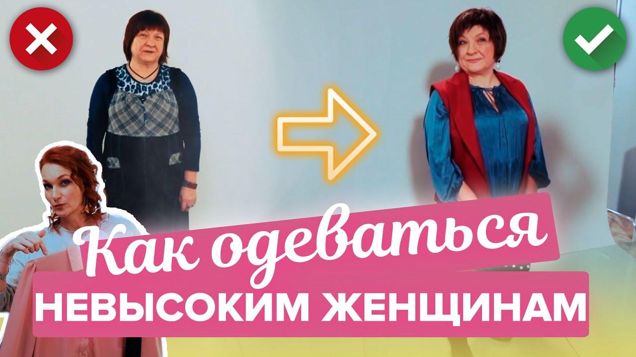 Как одеваться невысоким женщинам | Как одеваться после 60 ...