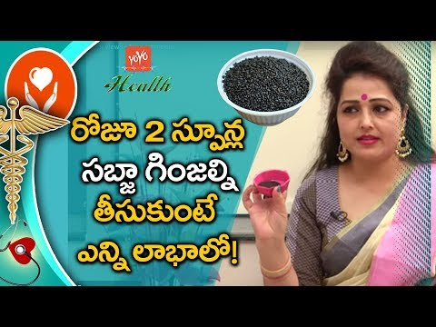 Amazing Health Benefits Of Subja Seeds By Dr Rajeswari | Basil Seeds Benefits | YOYO TV Health