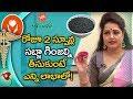 Amazing Health Benefits Of Subja Seeds By Dr Rajeswari | Basil Seeds Benefits | YOYO TV Health
