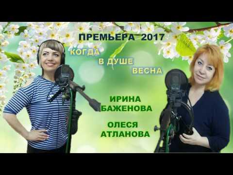 ПРЕМЬЕРА ПЕСНИ!Когда в душе весна !  Ирина Баженова & Олеся Атланова