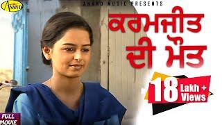 Karamjeet Kand || ਕਰਮਜੀਤ ਕਾਂਡ || New  Punjabi Movie 2015 Anand Music