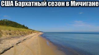 1360. Бархатный сезон в Мичигане + необычное видео из Украины