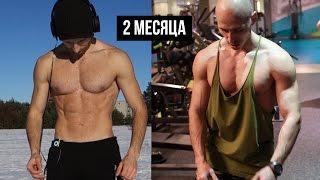 Трансформация тела за 2 месяца, натуральный бодибилдинг, калории для набора массы