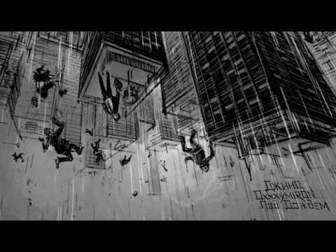 Джино Feat. Oxxxymiron - Под Дождем