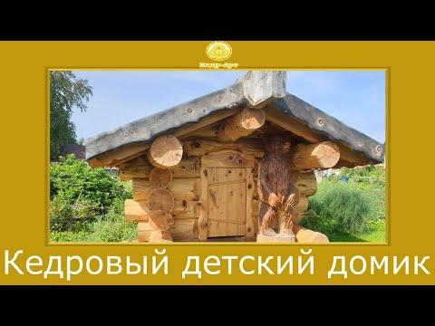 Детский домик.  #КедрАрт