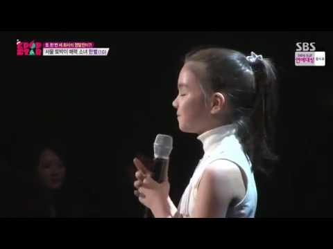 Han Byeol-Ranking Audition K-Pop Star 6 Season 6