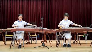 仁濟醫院靚次伯紀念中學 - 古箏表演 《紡織忙》