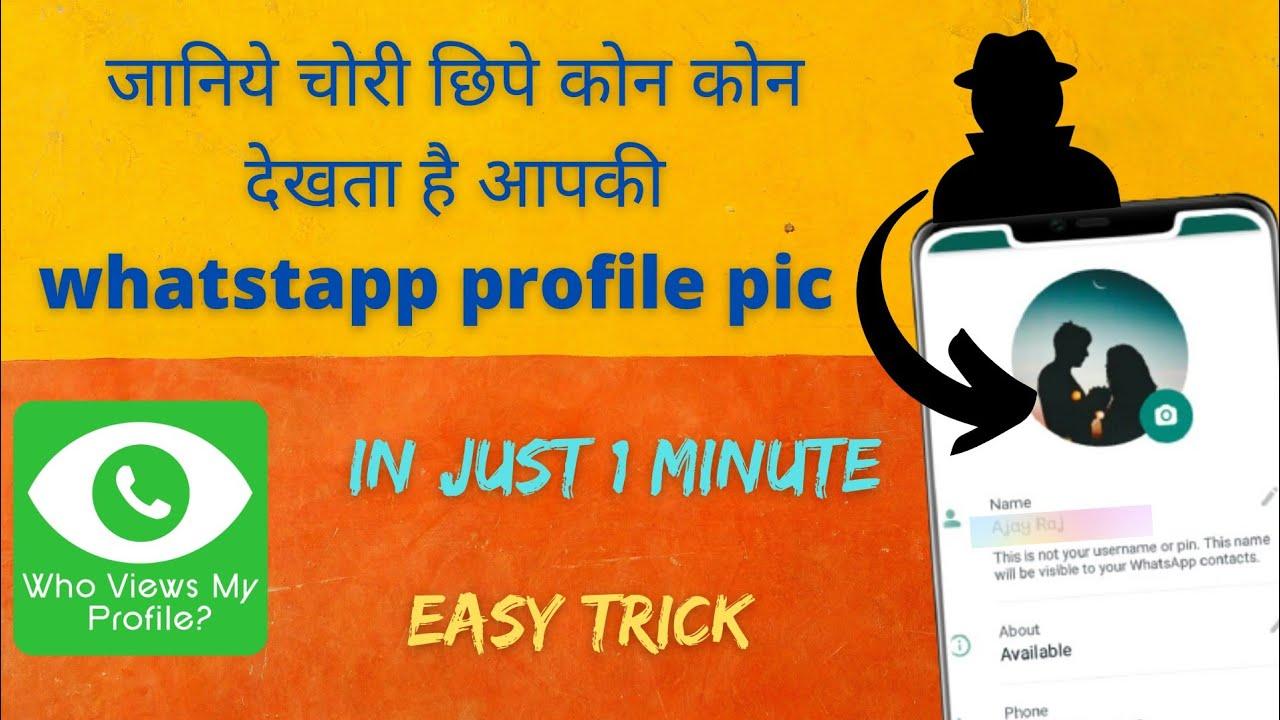 Whatsapp Dp Kon Kon Dekhta H How To Know Who Viewed My Whatsapp Profile Dp Checker Whatsapp Youtube