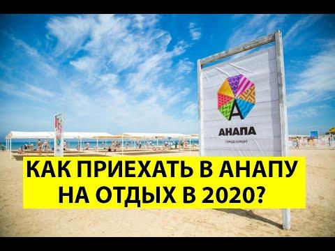 АНАПА - СЕЗОНУ 2020 БЫТЬ!  Как и кто сможет приехать на отдых в Анапу в 2020?  ПОМОЖЕТ ЛИ ЭТО АНАПЕ?
