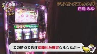 VS浪花レイ編第4回!「ほぼ」勝利が確定しているが、最後まで油断は禁...