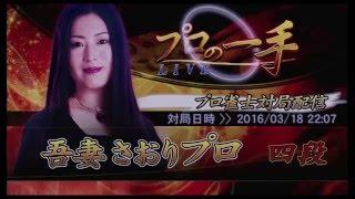 【麻雀格闘倶楽部】吾妻 さおりプロ 2016/3/18 22:07【プロの一手】