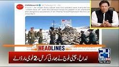 8pm News Headlines | 16 June 2020 | 24 News HD