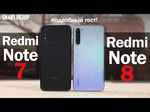 Redmi Note 8 Vs Redmi Note 7: ВСЁ ВРОДЕ БЫ НЕПЛОХО, НО!