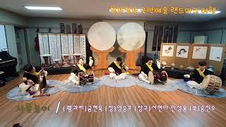 사물놀이 / 전통타악그룹 굿 / 고당마당 / 알쏭달쏭 …