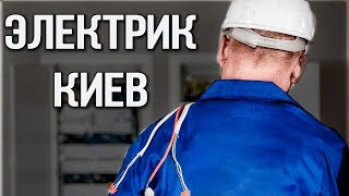 Смотреть видео Вызов электрика Киев