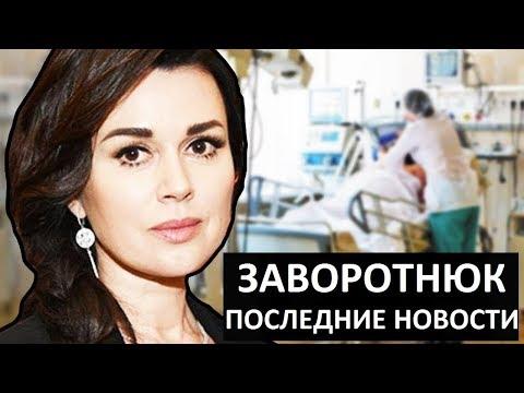 Анастасии Заворотнюк последние новости