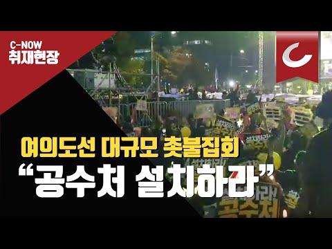 """여의도선 """"공수처를 설치하라"""" 대규모 촛불집회"""